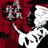 【コムソー】源平大戦絵巻のテーマソング 【しゅぎょーむじょー】
