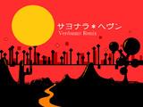 サヨナラ・ヘヴン+Verdammt+Remix