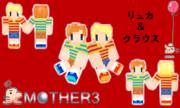 【Minecraft】MOTHER3 リュカ&クラウススキン