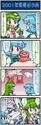 がんばれ小傘さん 624