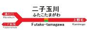 二子玉川駅の駅名標をJR風に変えてみた。