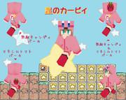 【Minecraft】星のカービィ カービィパーカースキン