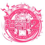 ニコニコ超会議2ロゴ案 (*´ω`*)