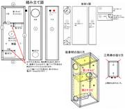 ダブルバスレフ型スピーカー設計図