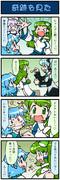 がんばれ小傘さん 626