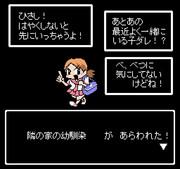 【セラクエNO_054】隣の家の幼馴染