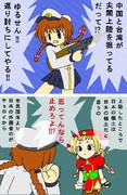 ネトウヨちゃんと猫主席