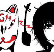 三弦と狐と。