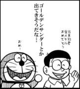ロンドン五輪回顧:体操(男子)