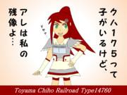 【鉄道擬人化】 ドヤ顔お局 【富山地鉄14760形】