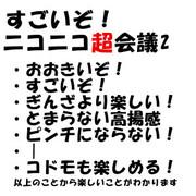 ニコニコ超会議2公式ロゴ。