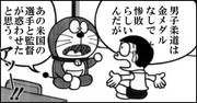 ロンドン五輪回顧:柔道(男子)