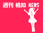 週刊桃知ニュース