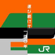 東海道線って、いいよね