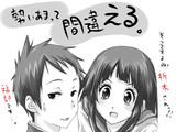 """間違""""える"""""""