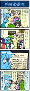 がんばれ小傘さん 632