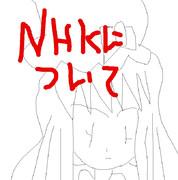 ルール反対NHKについて