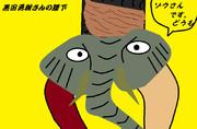 黒田勇樹「人体模型」+ゾウさん