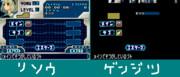 妖夢なロックマンゼロ(理想と現実)