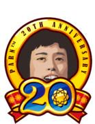 頭がパーン20周年キャンペーンロゴ