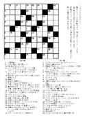 カオスでマニアック(自称)なクロスワードパズル