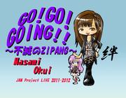 じゃむぷろじぇくと GO!GO!GOING!!ver. 奥井さん