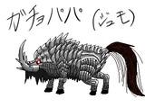 ダークソウル 牙猪(ガチョパパ) ドット絵