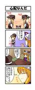 4コマ博麗霊夢さん二十九回目