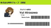作ってみた けいおん!メンバーの痛IDカード(平沢唯編)