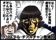 謎の転校生 クリスタル・チアキチャン登場!