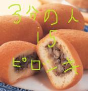3分ピロシキ