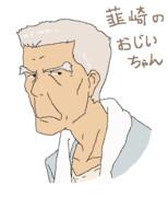 韮崎のおじいちゃん