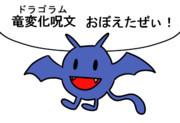 【GIF】ドラゴラム