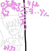 *味楽る☆ミミカ*とリトルヨッシー交乃!