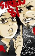 【ホラー81時間】チーム30代【ぶっ通し!】