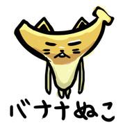 バナナぬこ