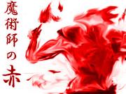 魔術師の赤