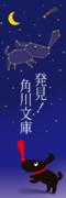 星座とハッケンくん