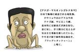 【アナゴ・マスオノシゴトナカマ】
