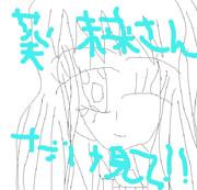 葵 未来さんだけ見て!第1話