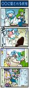 がんばれ小傘さん 639