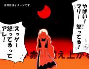 【カゲプロ漫画】マリーは赤く燃えているのか?【表紙】