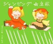 ジャンピング☆秋姉妹