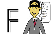 Fさん 「フグ田 ○○オ」