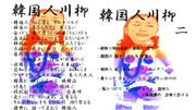 日韓断交祈念川柳大会 1-2