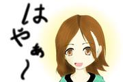 はらみー(着色)