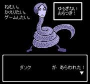 【セラクエNO_062】ダソク