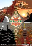 紅葉〜念佛宗(念仏宗無量寿寺)総本山 佛教之王堂