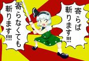 妖夢描いたけどオラーーーーーーーーーーッ!!!!!!