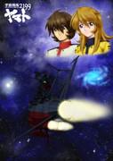 さらば宇宙戦艦ヤマト2199・・・?